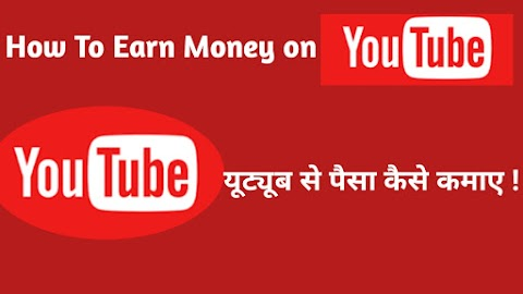 How To Earn Money On YouTube | In Hindi | Youtube से पैसा कैसे कमाए १