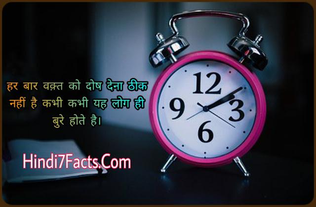 Time Motivational Shayari