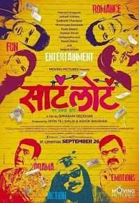 Sata Lota Pan Sagla Khota 2015 Full Marathi Movie Download 300mb