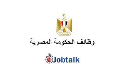 وظائف الحكومة المصرية لعام 2020