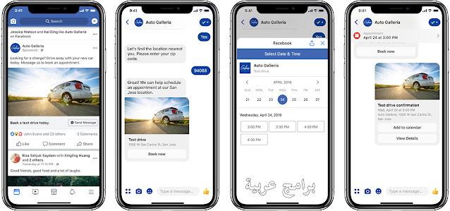 تحميل برنامج ماسنجر 2021 | فيسبوك ماسنجر Facebook Messenger v293.0.0.0.97