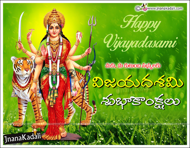 Telugu Dussehra Wallpapers quotes, Dussehra images Greetings, happy dussehra telugu wallpapers