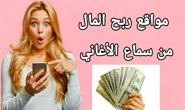 ربح المال من سماع الأغاني ، الربح من الأنترنت ، ربح المال من الإنترنت، الربح من الأغاني.