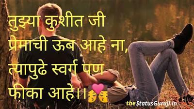 romantic status in marathi images
