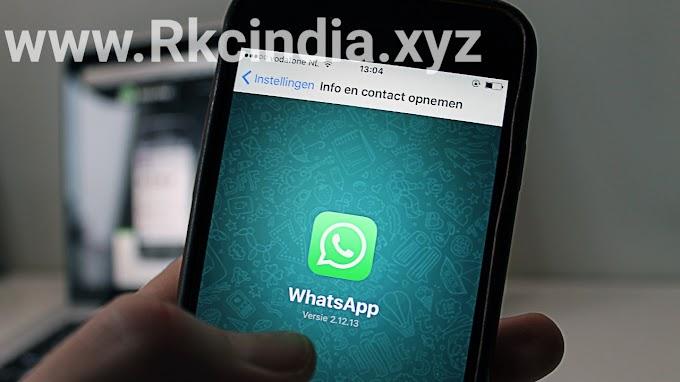 Whatsapp में आ रहा यह शानदार फीचर 2019 - RKC INDIA