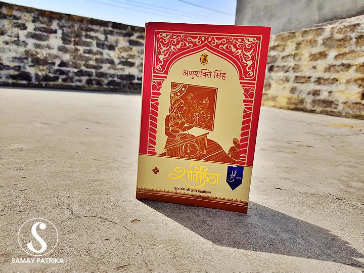 sharmistha-hindi-novel
