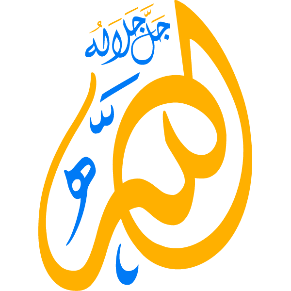 allah jala jalaluh arabic calligraphy islamic transparent illustration vector free download svg