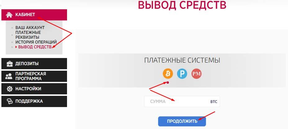 Регистрация в BinomTrader 5