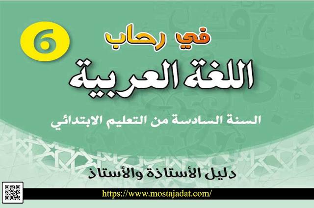 دليل الأستاذ والأستاذة لمرجع في رحاب اللغة العربية المستوى السادس طبعة شتنبر2020
