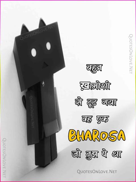 Bharosa Shayari in Hindi , Hindi Shayari , Hindi Quotes , Bharosa Shayari
