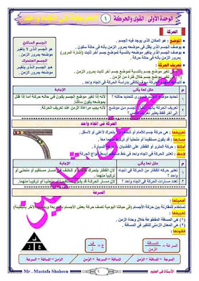 مذكرة علوم للصف الثالث الاعدادى الترم الاول مصطفى شاهين 2021
