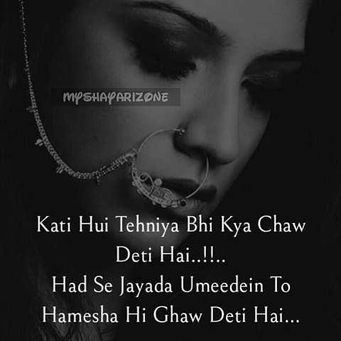 Dard Bhari Pyaar Ke Ghaaw Shayari Whatsapp Status Image Download