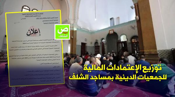 هذه هي شروط توزيع الإعتمادات المالية على الجمعيات الدينية لمساجد الشلف