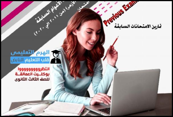 امتحانات الكترونية فى اللغة الانجليزية للصف الثالث الثانوى 2021