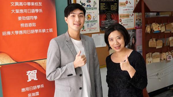 大葉大學應用日語學系姜勁熠 榜首錄取研究所