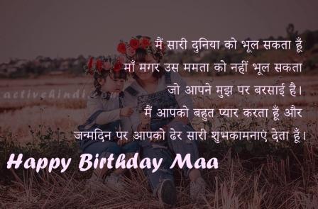 happy birthday maa status in hindi