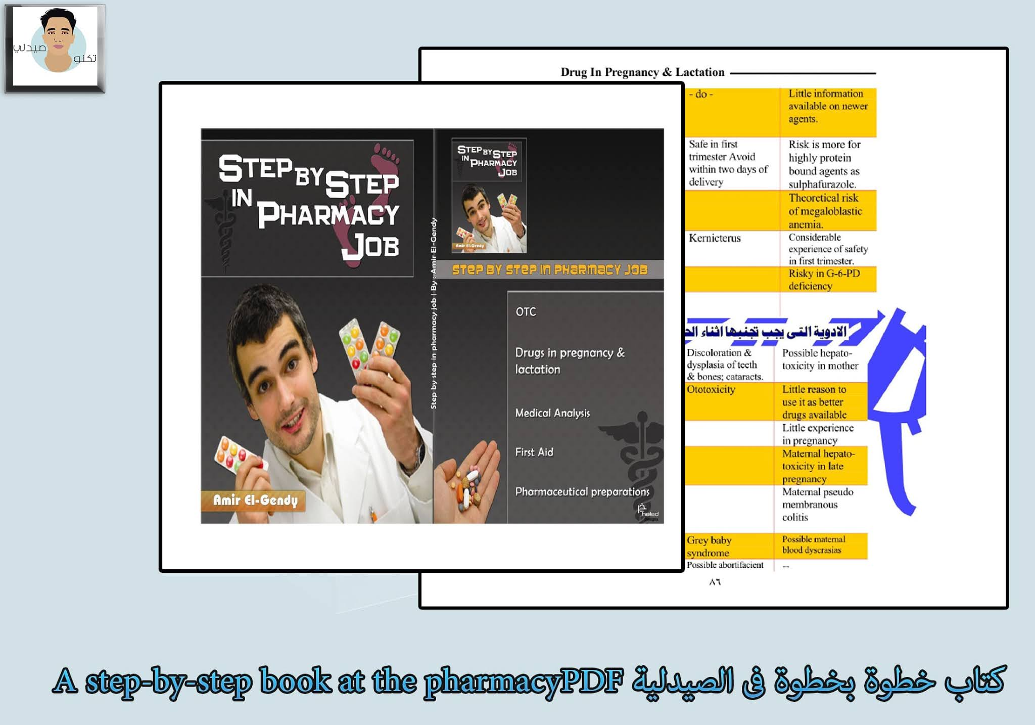 كتاب خطوة بخطوة فى الصيدلية A step-by-step book at the pharmacy PDF