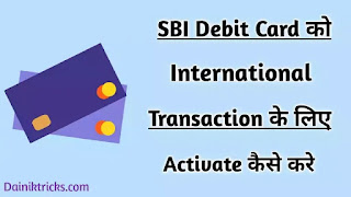 SBI Debit Card/ATM Card को इंटरनेशनल ट्रांजैक्शन के लिए एक्टिवेट कैसे करें ?