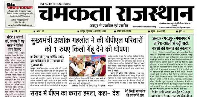 दैनिक चमकता राजस्थान 8 फरवरी 2019 ई-न्यूज़ पेपर