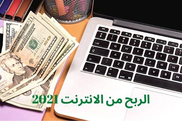 مال الربح من الانترنت مجانا الربح من الانترنت عن طريق الهاتف الربح من الانترنت والسحب من فودافون كاش الربح من الانترنت للمبتدئين الربح من الانترنت 2021 الربح من الانترنت يوميا الربح من الانترنت يوتيوب الربح من الانترنت ويسترن يونيون الربح من الانترنت 5 دولار يوميا الربح من الانترنت 40 دولار يوميا الربح من الانترنت والسحب من ويسترن يونيون الربح من الانترنت 15$ يوميا من خلال مشاهدتك لليوتيوب كيف يمكن الربح من الانترنت الربح من الانترنت ويكيبيديا الربح من الانترنت و الدفع عن طريق ويسترن يونيون الربح من الانترنت وتحويل الفلوس على باى بال جروبات الربح من الانترنت واتساب الربح للجزائريين من الانترنت والدفع عن طريق ccp هل الربح من الانترنت حقيقي هل الربح من الانترنت حرام هل الربح من الانترنت حقيقة هل يمكن الربح من الانترنت هاني حسين الربح من الانترنت ما هي مواقع الربح من الانترنت ما هي مجالات الربح من الانترنت هل الربح من الانترنت نصب طريقك نحو الربح من الانترنت الربح من الانترنت مجانا 2021 الربح من الانترنت مشاهدة الاعلانات الربح من الانترنت من الصفر الربح من الانترنت في مصر الربح من الانترنت مجانا كيفية الربح من الانترنت للمبتدئين مواقع الربح من الانترنت باللغة العربية الربح من الانترنت بدون راس مال كيفية الربح من الانترنت للمبتدئين بطريقة سهلة ومضمونة الربح من الانترنت مجانا 2020 مواقع الربح من الانترنت الصادقة   كم الربح من الانترنت الربح من الانترنت للمبتدئين 2021 الربح من الانترنت للكمبيوتر الربح من الانترنت للجزائريين الربح من الانترنت للمصريين الربح من الانترنت كيف