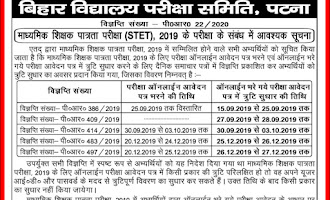 STET 2019 no any chance to correct error in online applied application STET admit card