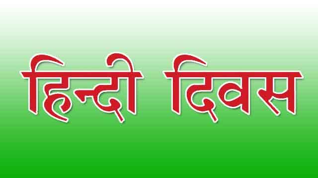prativarsh hindi diwas aata hai poem