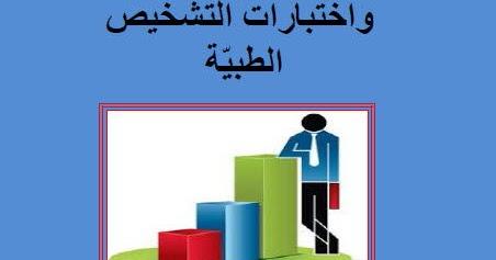 الاحصاء الطبي pdf
