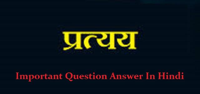 Pratyay Questions Answer प्रत्यय शब्द महत्वपूर्ण प्रश्न उत्तर