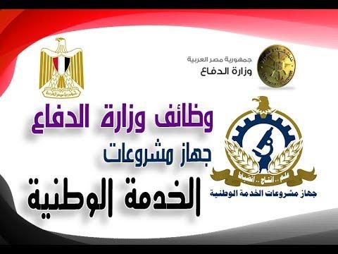 وظائف الشركة الوطنية لإدارة المشروعات مصر 2021