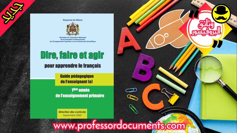 دليل الأستاذ - Dire, faire et agir - المستوى الأول ابتدائي - طبعة 2020 تجدونه حصريا على موقع وثائق البروفيسور