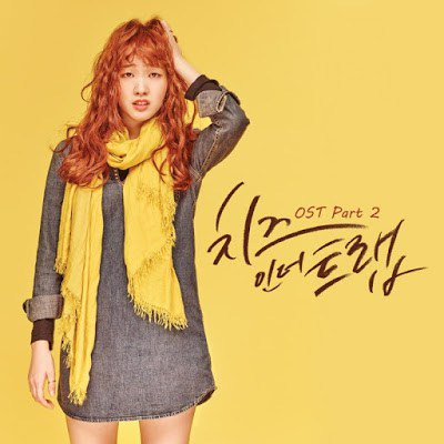 Lyric : Tearliner Ft. Yozoh - I Am Love (OST. Cheese In The Trap)