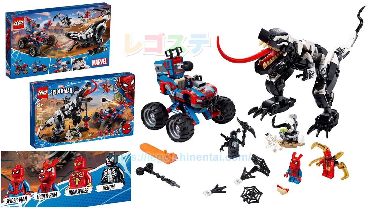 76151 ヴェノムサウルスの奇襲:スパイダーマン:レゴ(LEGO) マーベル・スーパー・ヒーローズ
