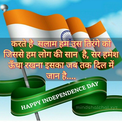 15 august hindi shayari / independence day hindi quotes
