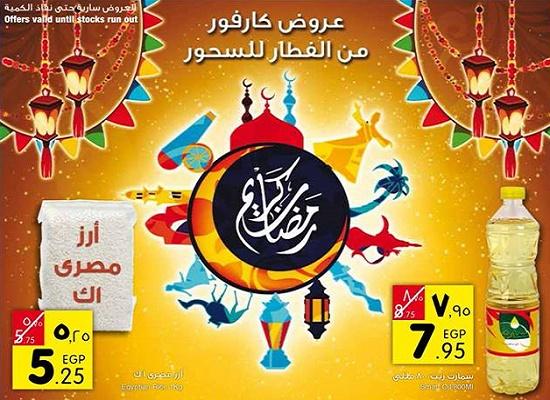احدث عروض كارفور مصر اليوم الثلاثاء 31/5/2016 حتي يوم  14 يونيو 2016 تخفيضات Carrefour Egypt رمضان 2016