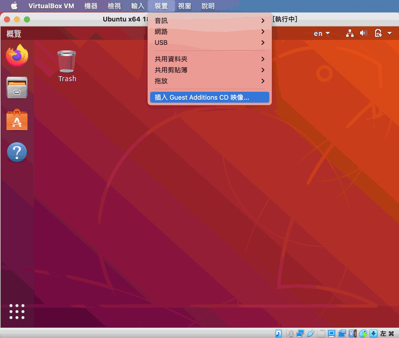 Guest Additions for Linux 安裝說明(一)