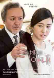 Jisuroku onna (2015)