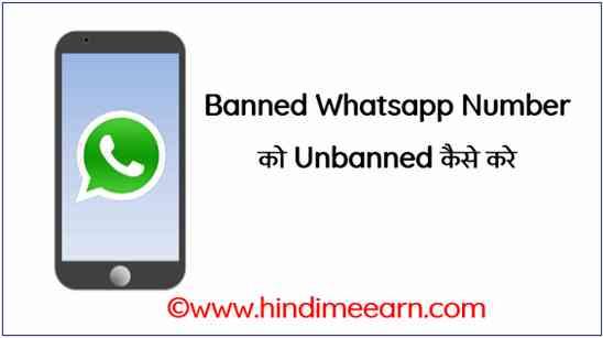 Banned Whatsapp Number को Unbanned कैसे करे