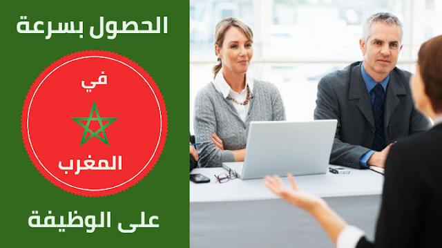 أشياء ستجعلك تحصل على الوظيفة بشكل سريع في المغرب