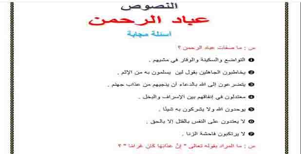 تحميل المراجعة الشاملة فى اللغة العربية بالاجابات للصف الثالث الاعدادي الترم الاول 2019