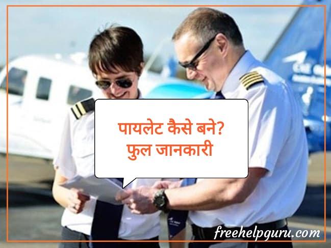 पायलट (Pilot) कैसे बने? 12वीं के बाद करें ये कोर्स तो बन जाएंगे पायलेट पूरी जानकारी