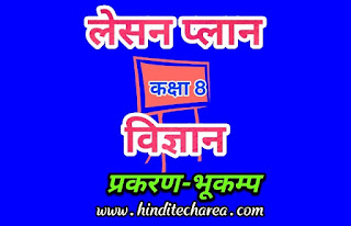 Class 8 lesson plan in hindi
