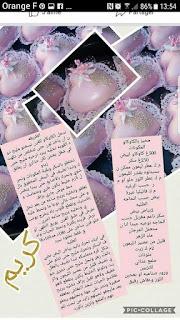 حلويات ام وليد للاعراس.oum walid halawiyat 124