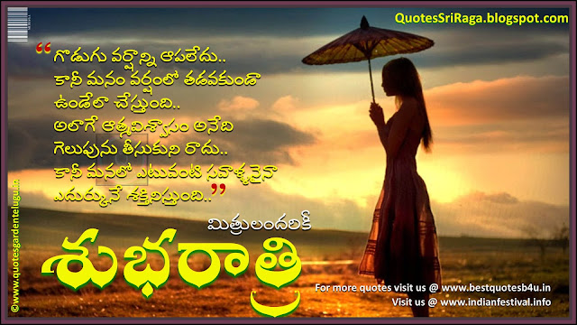 telugu good night messages self confidence quotes for sms