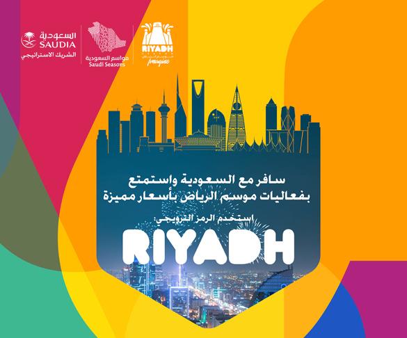 عروض حجز تذاكر طيران موسم الرياض وأثرها علي سوق الطيران السعودي