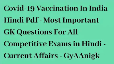 Covid-19 Vaccination In India Hindi Pdf - Most Important GK Questions For All Competitive Exams - GyAAnigk
