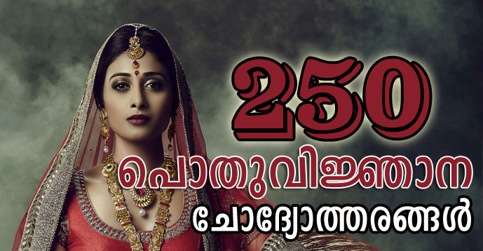 Download 250 General Knowledge Question and Answers in Malayalam | 1