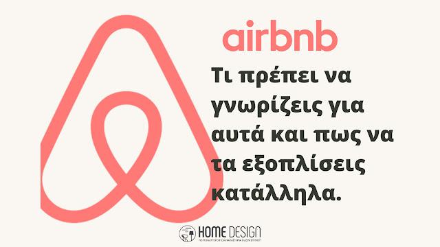 Ιδέες και προτάσεις από το Home Design για να διαμορφώσεις τον χώρο σου σε Airbnb