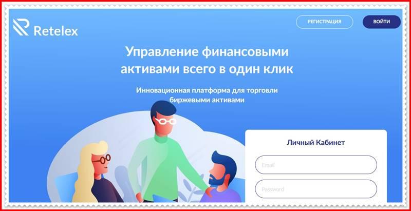 Мошеннический сайт retelex.com – Отзывы, развод, платит или лохотрон? Мошенники