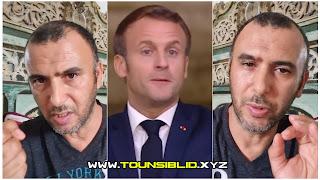 ( بالفيديو )لطفي العبدلي يهاجم ماكرون....ويتضامن مع المسلمين بفرنسا و يهدد...