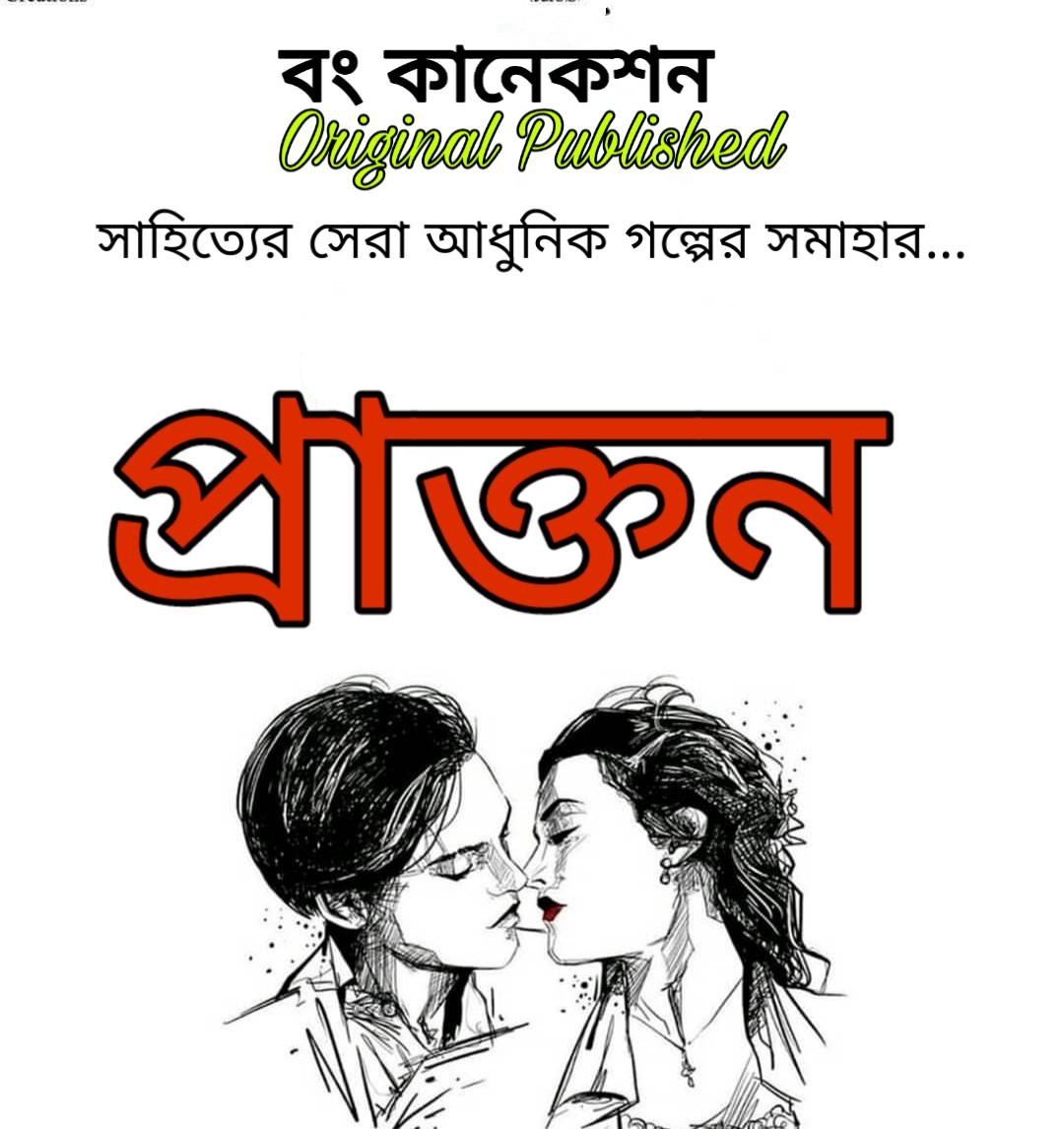 প্রাক্তন - Prakton - Valobashar Golpo - Bangla Golpo - Love Story